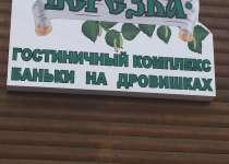 Баня Берёзка ул.Демонстрации, д.183, Тула