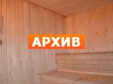 Сауна Сандуны на Володарке 1Г, д. Варваровка