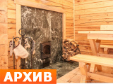 Сауна Теремок Новомосковск, ул. Кукунина, 11