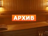 Сауна Колизей Новомосковск, ул. Орджоникидзе, 3А