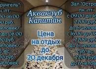 Сауна Капитан ул. Максима Горького, 232, Тула